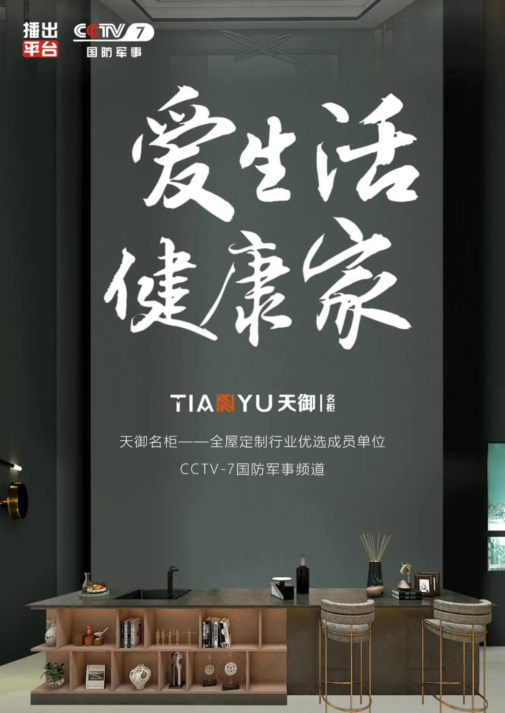 天御名柜携手CCTV,展现品牌实力!